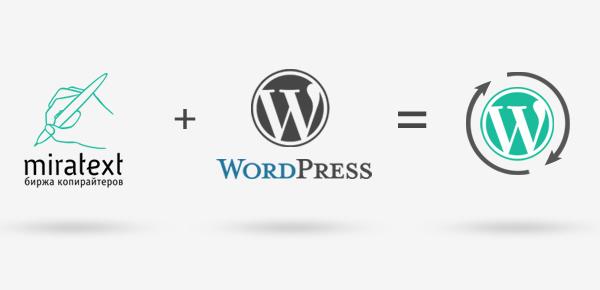 Miratext: автоматическое размещение в CMS WordPress