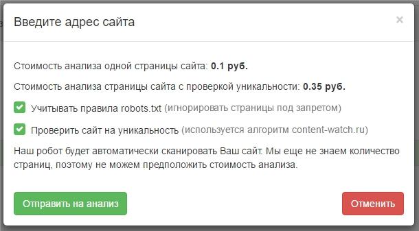 analiz-sajta4