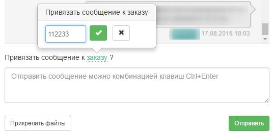 lichnye-soobshheniya4