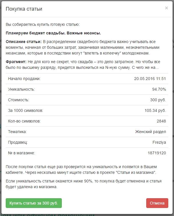magazin-statej3