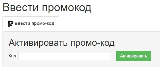 promokod2
