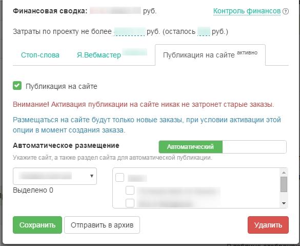 publikaciya-vordpress3