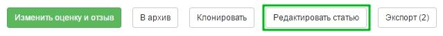 редактировать статью1