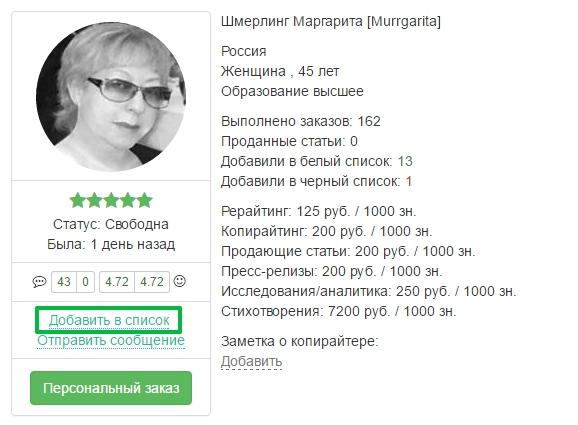 spisok-kopirajterov1