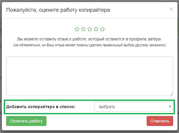 spisok-kopirajterov2