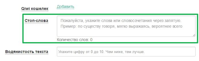 stop-slova1