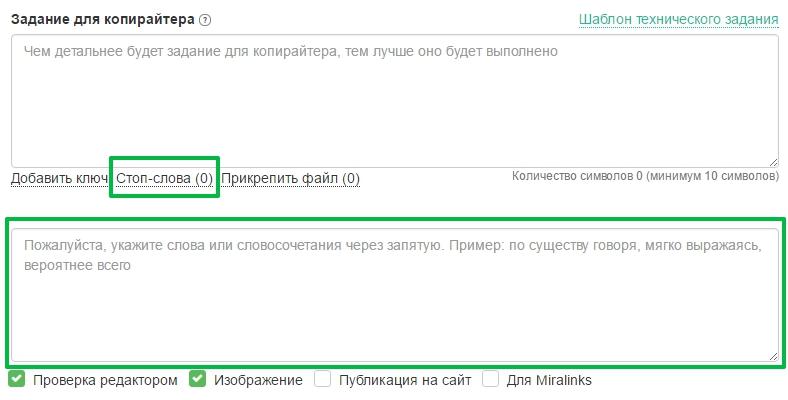 stop-slova3