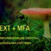 Миратекст + статьи для MFA = <3