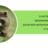 [Результаты конкурса] Сборник стишков-порошков на тему копирайтинга