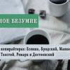 Пятничное безумие! Сегодня у нас в копирайтерах Есенин, Бродский, Маяковский, Толстой, Ремарк и Достоевский!