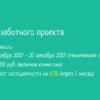 [Кейс] Рост посещаемости +67% через 1 месяц после исправления ошибок на сайте