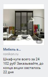 """А вот и """"Роникон"""" """"догоняет"""" Вконтакте."""