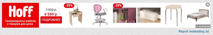 Пример такой рекламы от Hoff, которая теперь догоняет меня на всех сайтах.