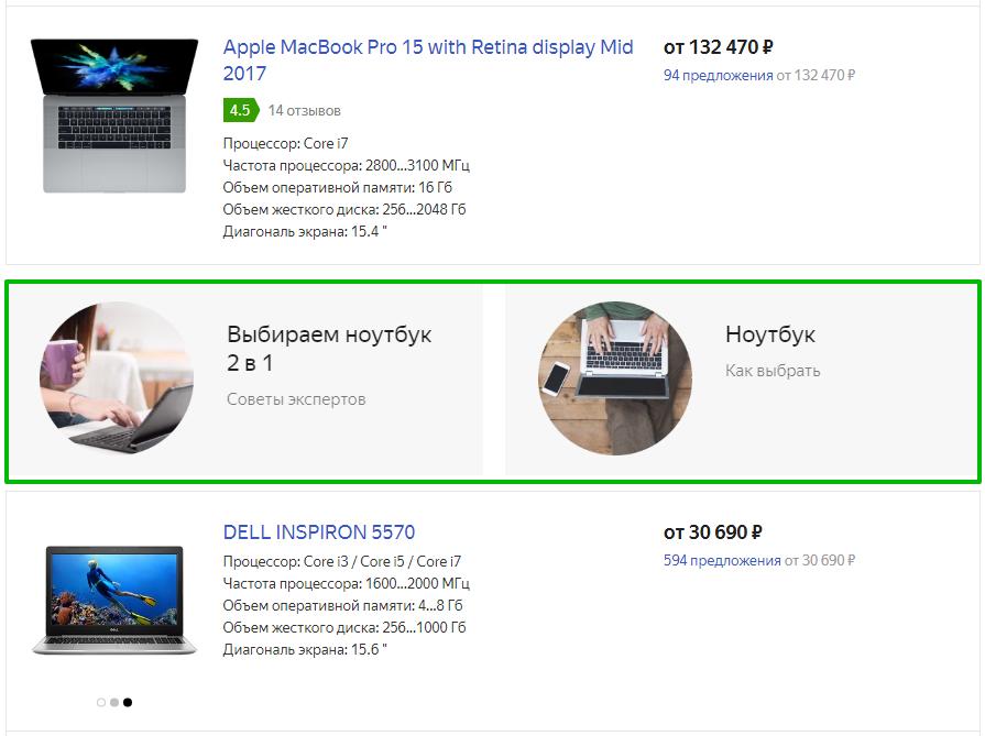 Пример с Яндекс.Маркета. В центре каталога товаров ссылки на две статьи, помогающие определиться с выбором.