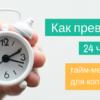 Как превратить 24 часа в 48: тайм-менеджмент для копирайтеров