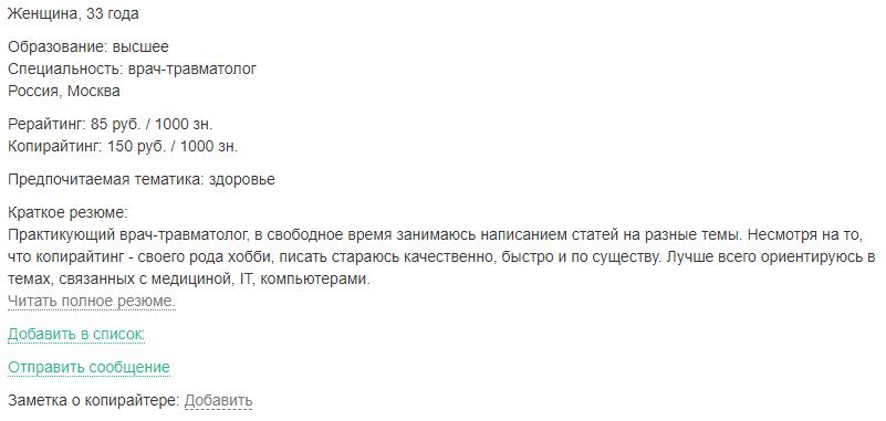 Страница профиля копирайтера