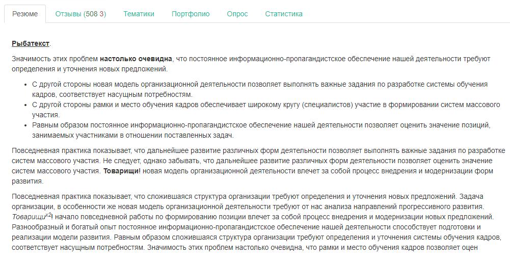 Резюме теперь в формате html