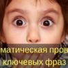 [Пример работы] Проверка текста на вхождение ключевых слов