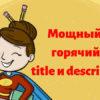 Как написать привлекательные title и description: 3 простых фишки