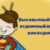 Сложности русского языка: паронимы. Часть 1