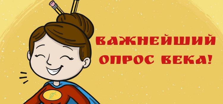 [Открытая дискуссия]: заимствования в русском языке. Помогите главреду – участвуйте в опросе!