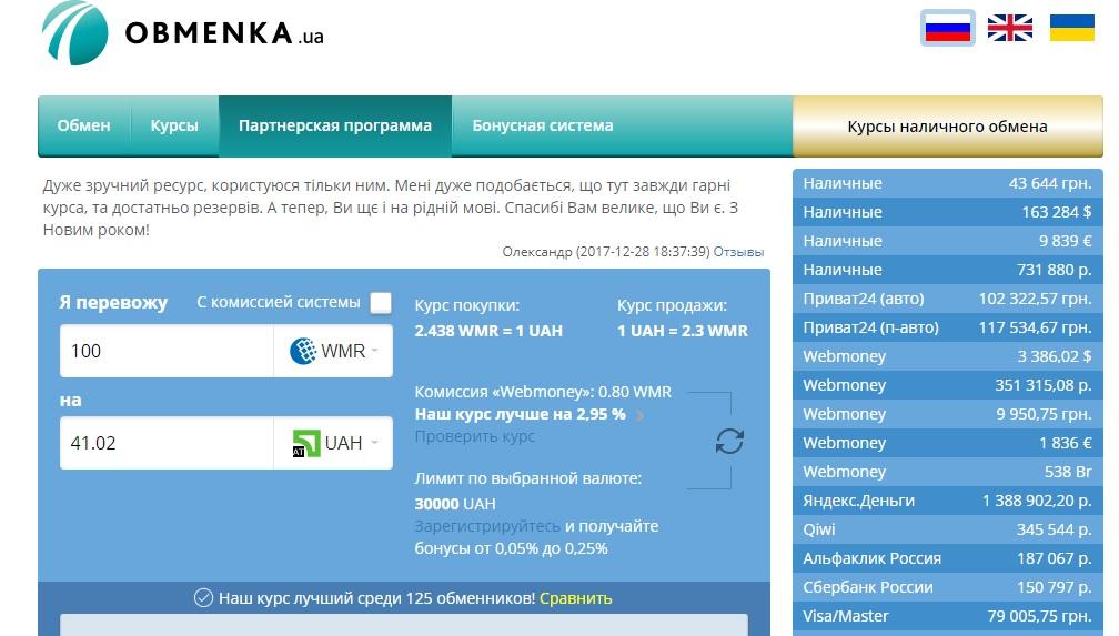 Обмен денег с yandex электронных