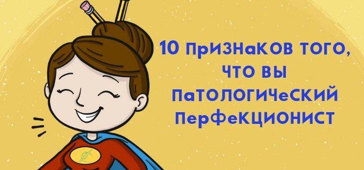 10 способов борьбы с копирайтерским (и не только) перфекционизмом