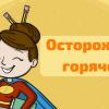 5 горячих вопросов в русском языке, которые до сих пор не дают нам покоя. Опрос!