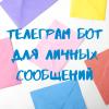 Личные сообщения через Telegram. Встречайте нового бота!
