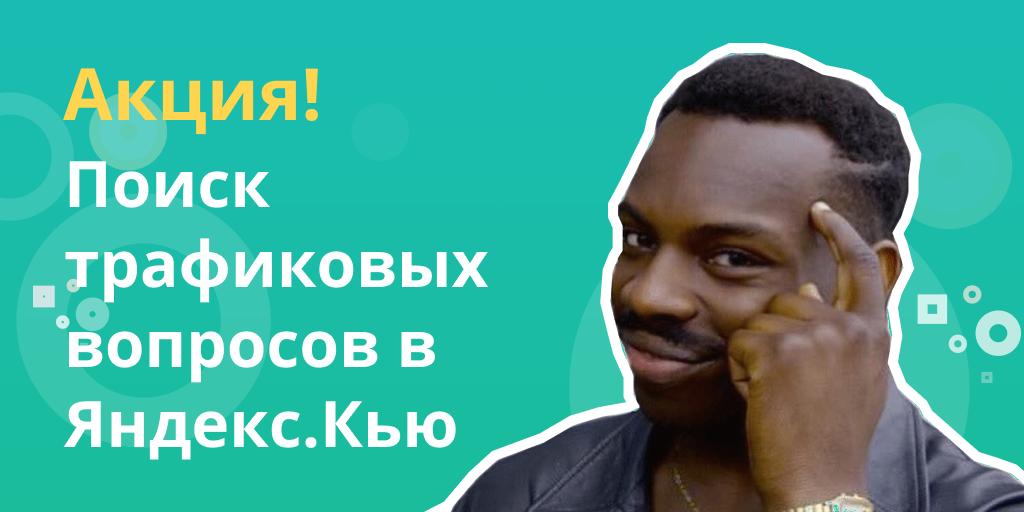 Новая акция: Яндекс.Кью!