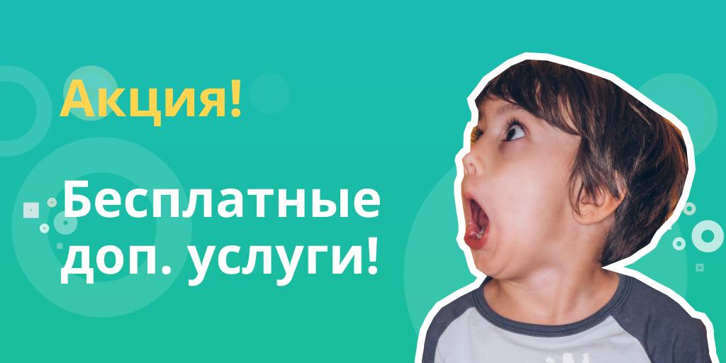 """[#1] Результаты акции """"Бесплатные доп. услуги»!"""