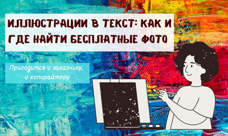 Где искать легальные фото и картинки бесплатно: подборка сайтов