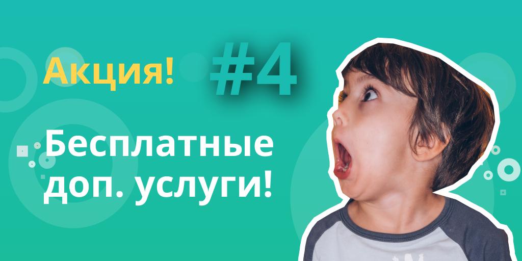 """[#4] Результаты акции """"Бесплатные доп. услуги"""""""
