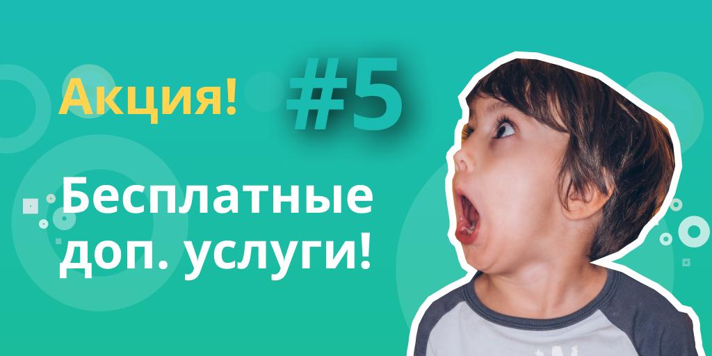 """[#5] Результаты акции """"Бесплатные доп. услуги"""""""