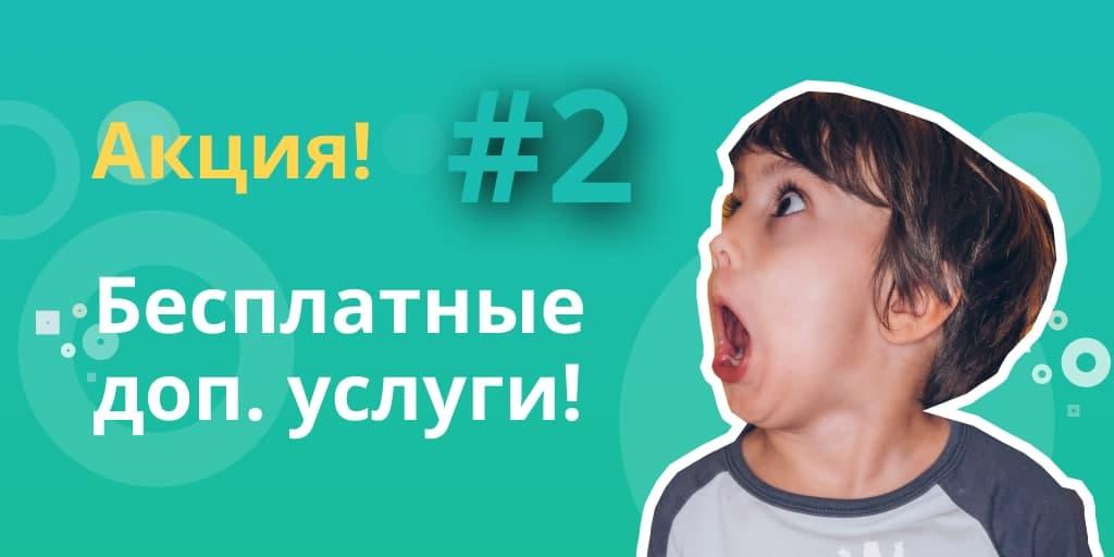 """[#2] Результаты акции """"Бесплатные доп. услуги"""""""