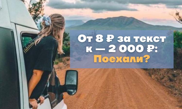 Как 8 рублей за текст превратить в 2 000. Личная история главреда Миратекст