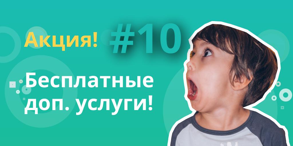 """[#10] Результаты акции """"Бесплатные доп. услуги"""""""